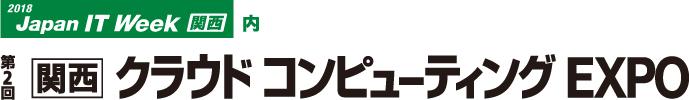 第2回 関西 クラウドコンピューティングEXPO