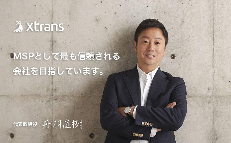 XTRANSは、ITインフラの安心と安全を提供します。代表取締役 丹羽 直樹