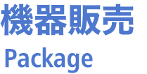 機器販売 Package